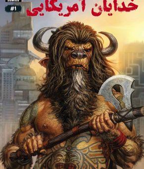 دانلود کمیک فارسی American Gods