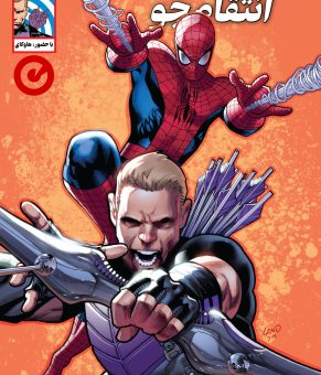 دانلود کمیک فارسی Avenging Spider-Man