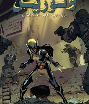 دانلود کمیک فارسی All-New Wolverine