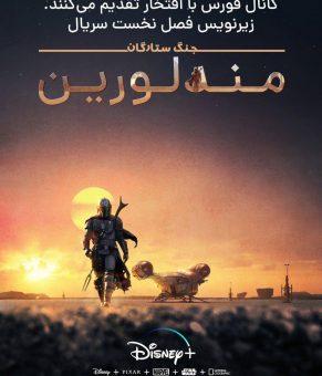دانلود زیرنویس فارسی سریال The Mandalorian