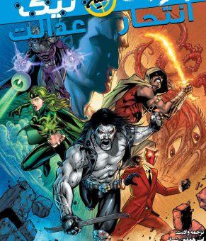 دانلود کمیک فارسی Justice League Vs. Suicide Squad