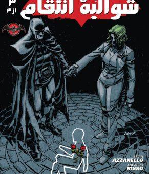 دانلود کمیک فارسی Batman – Knight of Vengeance