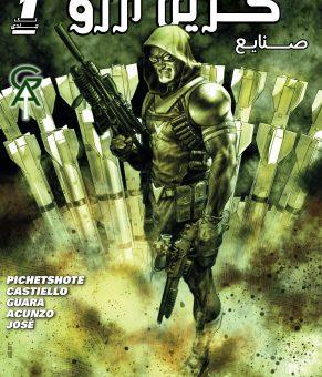دانلود کمیک فارسی Green Arrow Industries