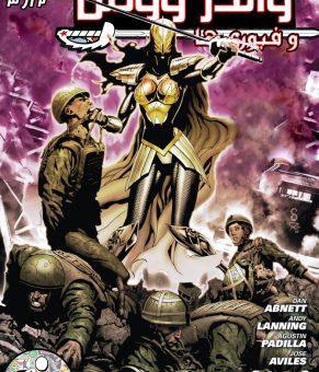 دانلود کمیک فارسی Wonder Woman and the Furies