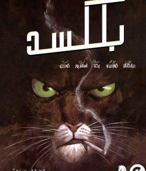 دانلود کمیک فارسی Blacksad