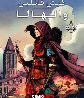 دانلود کمیک فارسی Assassin's Creed – Valhalla